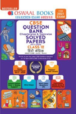 Oswaal CBSE Question Bank Chapterwise & Topicwise Solved Papers For Class - XII Hindi Core (For March 2021 Exam)