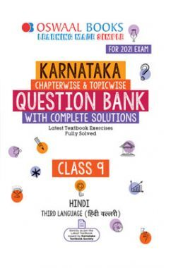 Oswaal Karnataka SSLC Question Bank With Complete Solutions For Class - IX Hindi (Third Language) (March 2021 Exam)