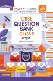 Oswaal CBSE Question Bank For Class - IX Sanskrit (March 2021 Exam)