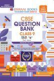 Oswaal CBSE Question Bank Class 9 हिंदी 'ब' स्पर्श संचयन Reduced Syllabus (For 2021 Exam)