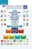 Oswaal ICSE Question Bank Chapterwise & Topicwise Solved Papers, Class 10 Physics (Reduced Syllabus) (For 2021 Exam)