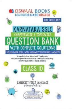 Oswaal Karnataka SSLC Chapterwise & Topicwise Question Bank Class 10 Sanskrit 1st Language Language Book (For 2021 Exam)