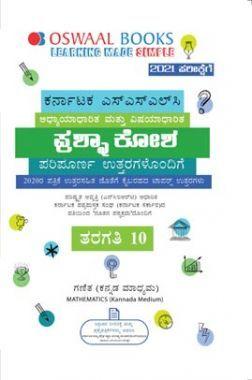 Oswaal Karnataka SSLC Question Bank Class 10 Mathematics Book Kannada Medium Book For 2021 Exam