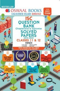Oswaal ISC Question Bank Chapterwise & Topicwise Solved Papers Hindi Class 12 Reduced Syllabus For 2021 Exam