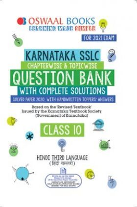Oswaal Karnataka SSLC Question Bank Class 10 Hindi 3rd Language Book Chapterwise & Topicwise For 2021 Exam