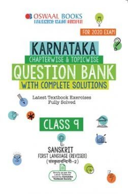 Oswaal Karnataka SSLC Class 9 Sanskrit First Language Question Bank Chapterwise & Topicwise (For March 2020 Exam)