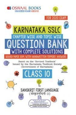 Oswaal Karnataka SSLC Class 10 Sanskrit 1st Language Question Bank Chapterwise & Topicwise (For March 2020 Exam)
