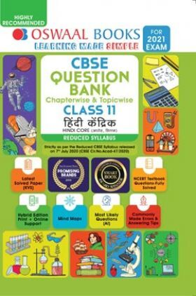 Oswaal CBSE Question Bank Class 11 Hindi Core (Reduced Syllabus) (For 2021 Exam)