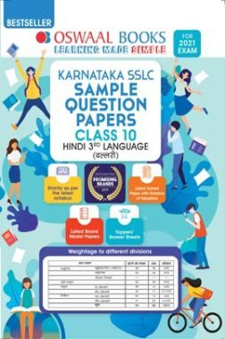 Oswaal Karnataka SSLC Sample Question Papers Class 10 Hindi 3rd Language Book (For 2021 Exam)