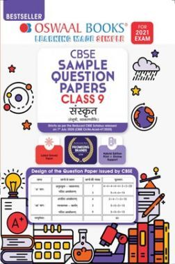 Oswaal CBSE Sample Question Paper For Class 9 Sanskrit Book (Reduced Syllabus for 2021 Exam)