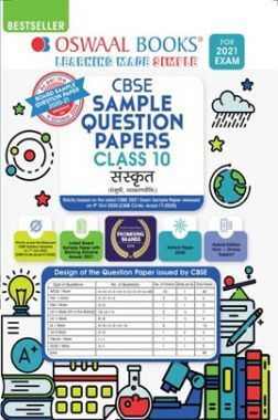Oswaal CBSE Sample Question Paper For Class 10 Sanskrit Book (Reduced Syllabus for 2021 Exam)