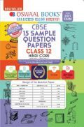 Oswaal CBSE Sample Question Paper For Class 12 Hindi Core Book (Reduced Syllabus for 2021 Exam)