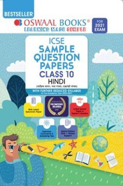 Oswaal ICSE Sample Question Papers Class 10 Hindi Book (Reduced Syllabus For 2021 Exam)