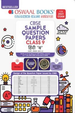 Oswaal CBSE Sample Question Paper Class 9 Hindi B Book (Reduced Syllabus For 2021 Exam)