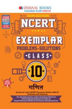 Oswaal NCERT Exemplar (Problems - Solutions) Class 10 Ganit Book (For 2021 Exam)(in Hindi)