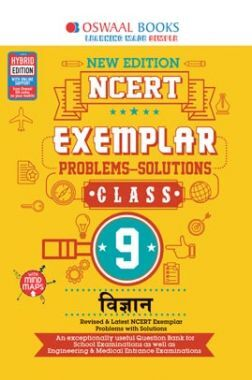 Oswaal NCERT Exemplar (Problems - Solutions) Class 9 Vigyan Book (For 2021 Exam)(in Hindi)