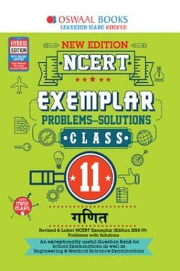 Oswaal NCERT Exemplar (Problems - Solutions) Class 11 Ganit Book (For 2021 Exam) (in Hindi)