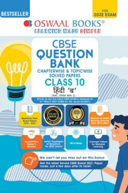 Oswaal CBSE Question Bank Class 10 Hindi B Book Chapterwise & Topicwise (For 2022 Exam)
