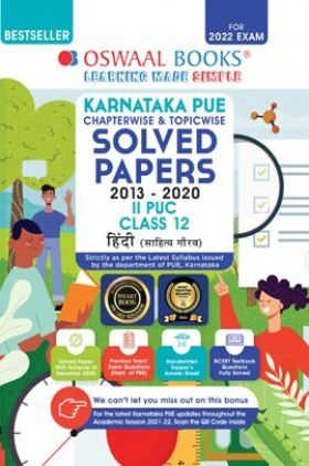 Oswaal Karnataka PUE Solved Papers II PUC Class 12 Hindi Book Chapterwise & Topicwise (For 2022 Exam)