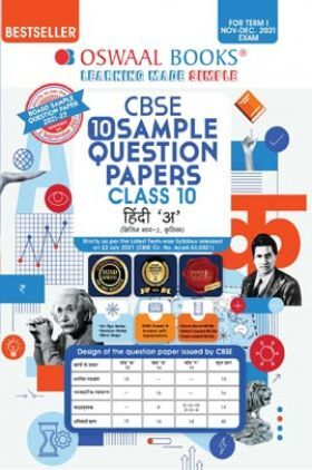 Oswaal CBSE Sample Question Papers Class 10 Hindi A Book (For Term I Nov-Dec 2021 Exam)