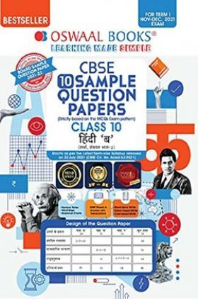 Oswaal CBSE Sample Question Papers Class 10 Hindi - B Book (For Term I Nov-Dec 2021 Exam)