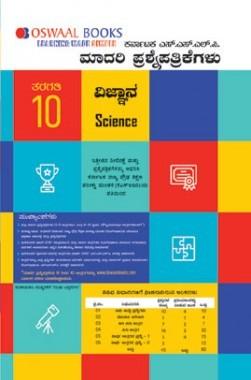 Oswaal Kannada SSLC Sample Question Paper Science For Class X (Kannada Medium)