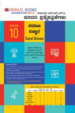 Karnataka SSLC Books and Study Materials