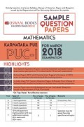 Oswaal Karnataka PUE Sample Question Papers For PUC I Maths (March 2018 Exam)