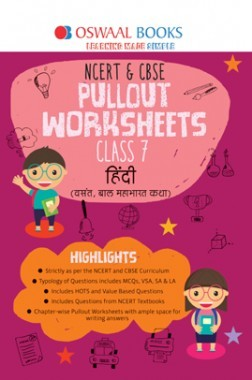 Oswaal NCERT & CBSE Pullout Worksheet For Class-VII Hindi (March 2019 Exam)