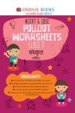 Oswaal NCERT & CBSE Pullout Worksheet For Class-VII Sanskrit (March 2019 Exam)