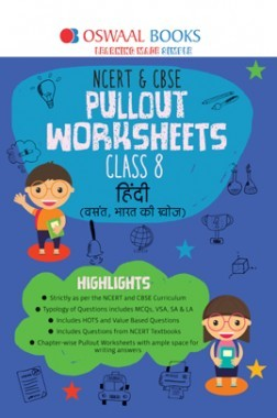 Oswaal NCERT & CBSE Pullout Worksheet For Class-VIII Hindi (March 2019 Exam)