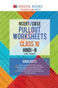 Oswaal NCERT & CBSE Pullout Worksheet For Class-X Hindi B (March 2019 Exam)
