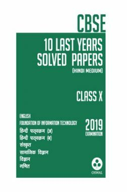 Oswal CBSE Last 10 Years Solved Papers For Class X Hindi Medium (For 2019 Exam.)