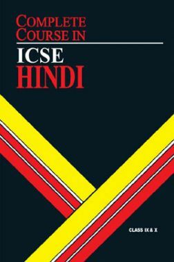 Oswal ICSE For Class IX & X Complete Course In Hindi - I (For 2020 Exam)