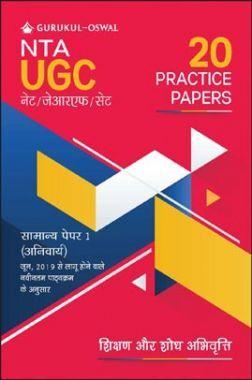 Oswal NTA UGC NET /JRF /SET सामान्य पेपर - 1 (अनिवार्य) Solved Paper (June 2019) & Practice Sets