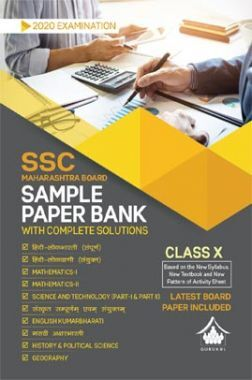 Oswal SSC Sample Paper Bank For Class - X With Complete Solutions (March 2020 Exams)