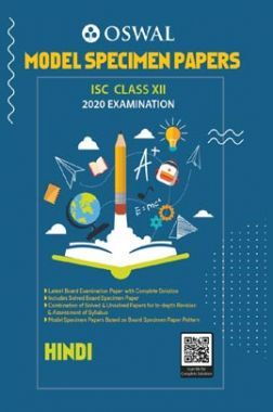 Oswal ISC Model Specimen Papers For Class - XII Hindi (March 2020 Exams)