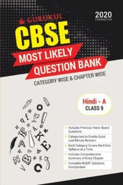 Oswal CBSE Most Likely Question Bank Hindi-A For Class IX (March 2020 Exams)