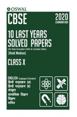 Oswal CBSE 10 Last Years Solved Papers For Class X (Hindi Medium)