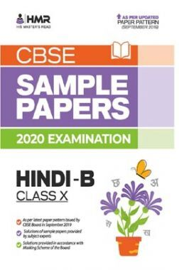 Oswal CBSE Sample Papers - Hindi B For Class X (For 2020 Exams)