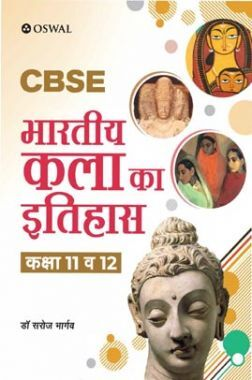 Oswal CBSE भारतीय कला का इतिहास For Class XI & XII (For 2020 Exams)