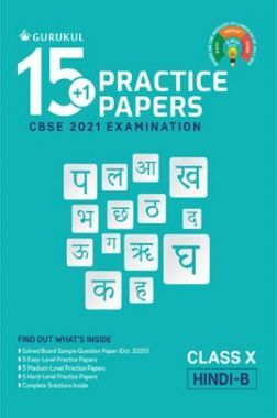 Oswal CBSE 15+1 Practice Papers For Class 10 Hindi B For 2021 Examination