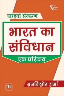 भारत का संविधान : एक परिचय