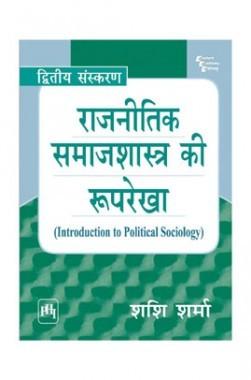 राजनीतिक समाजशास्त्र की रुपरेखा