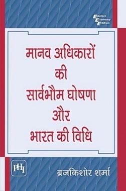 मानव अधिकारों की सार्वभौम घोषणा और भारत की विधि
