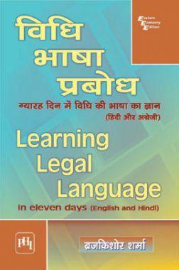 विधि भाषा प्रबोध Learning Legal Language