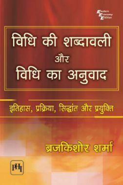 विधि की शब्दावली और विधि का अनुवाद : इतिहास, प्रक्रिया, सिद्धांत और प्रयुक्ति (Vidhi Ki Shabdavali Aur Vidhi Ka Anuvad)