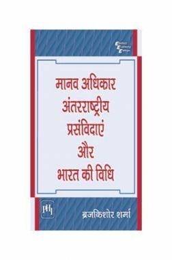मानव अधिकार अंतरराष्ट्रीय प्रसंविदाएँ और भारत की विधि (Manav Adhikar Antarrashtriya Prasamvidayen Aur Bharat Ki Vidhi)