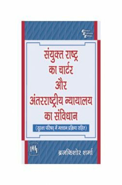 संयुक्त राष्ट्र का चार्टर और अंतरराष्ट्रीय न्यायालय का संविधान (Sanyukt Rashtra Ka Charter Aur Antarrashtriya Nayayalaya Ka Samvidhan)