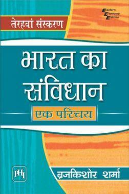 भारत का संविधान - एक परिचय